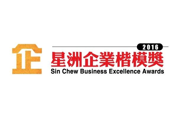 Sin Chew Business Excellence Awards 2016